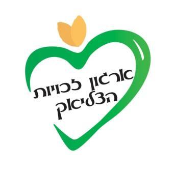 לוגו חדש צליאק